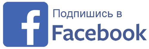 Подпишись на нас в Facebook