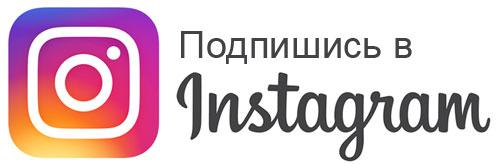 Подпишись на нас в Instagram